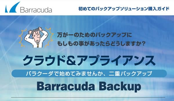 Backup 関連資料請求 のページ写真 1