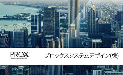 プロックスシステムデザイン株式会社~Barracuda Load Balancer ADC 導入事例 のページ写真 6